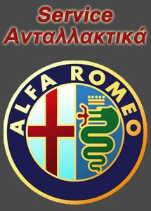 Service - Ανταλλακτικά Alfa Romeo